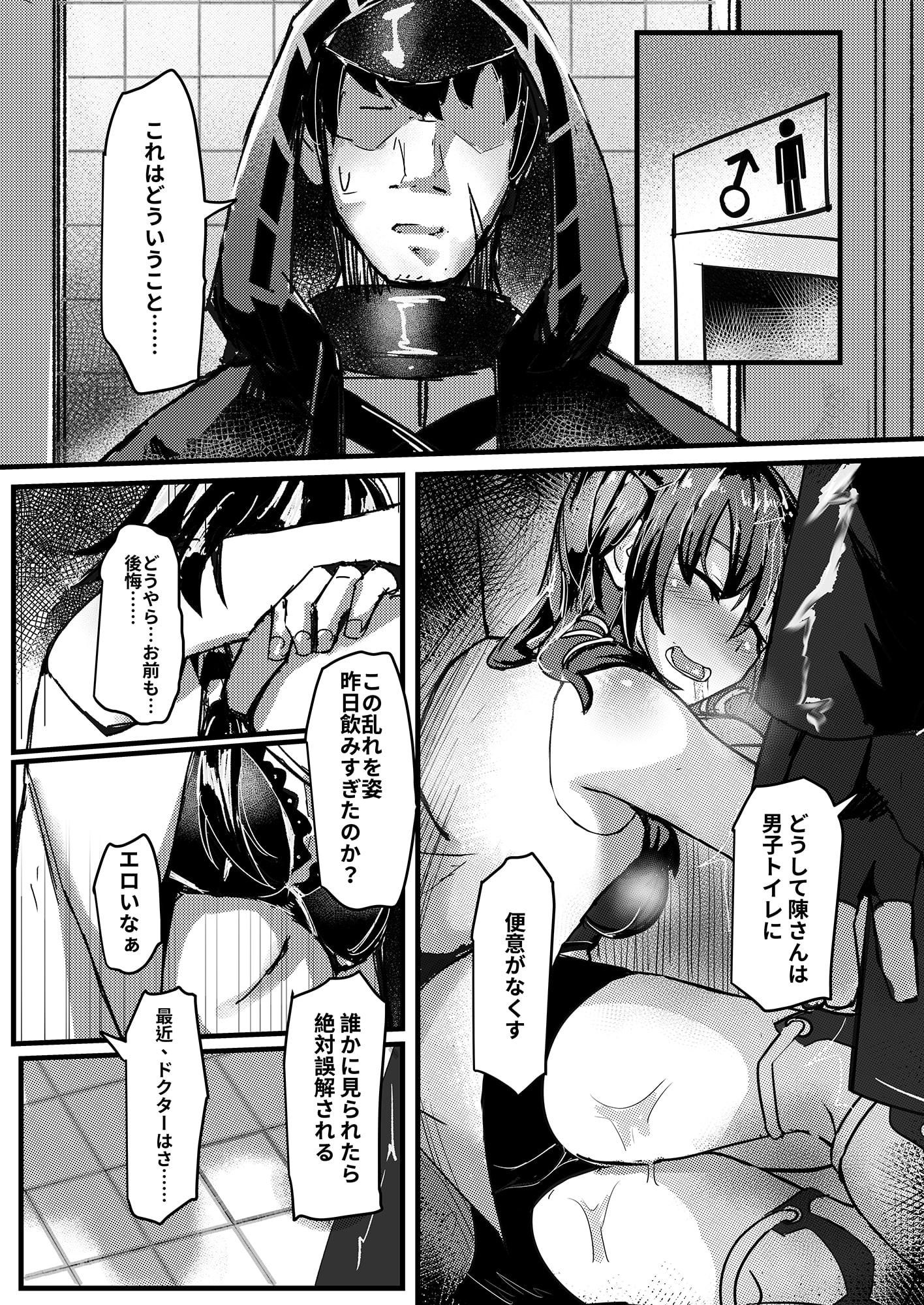 あのチェンSirは酔っぱらう訳がない!!(中国語+日本語)
