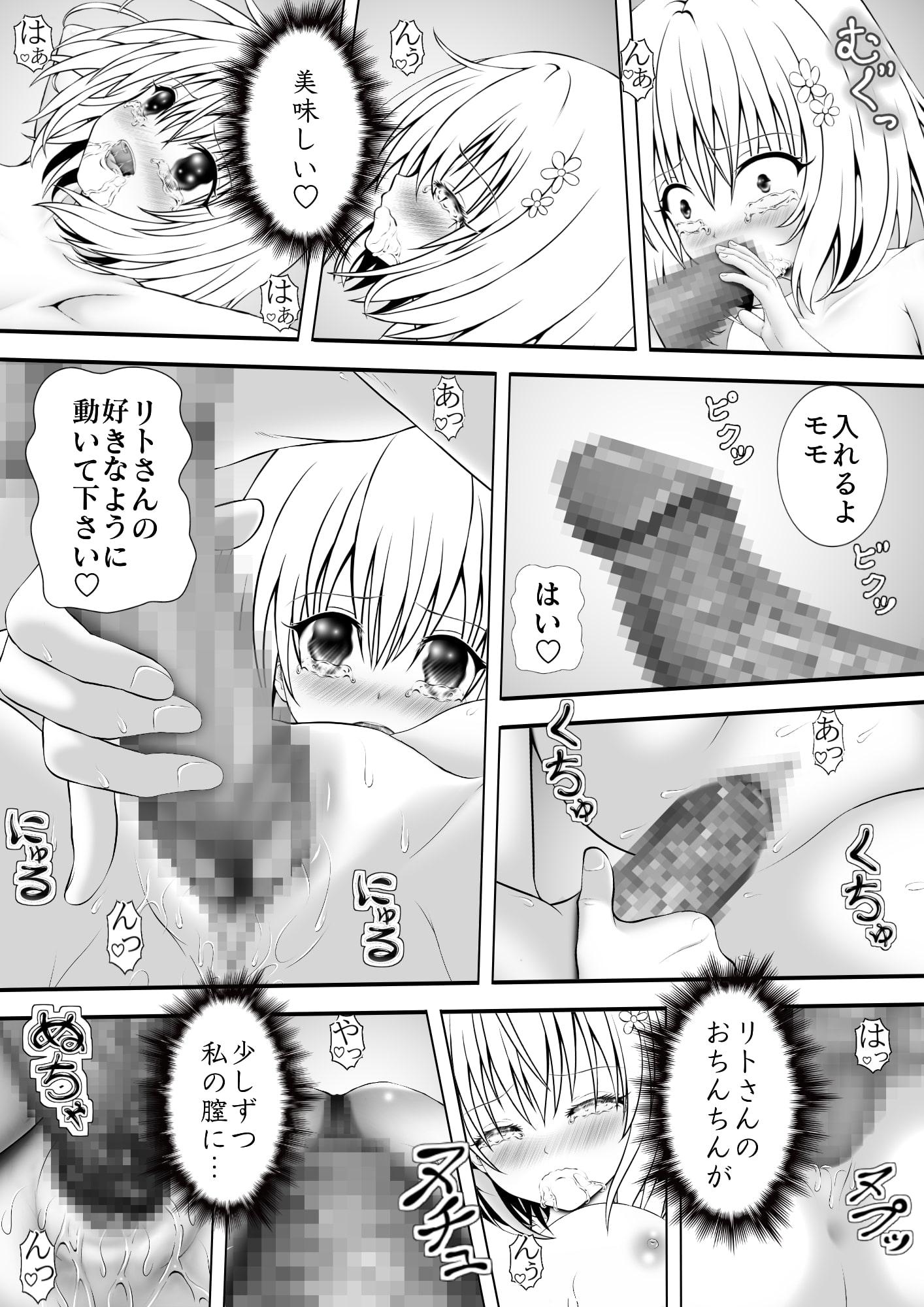 あらぶる〜第3王女〜