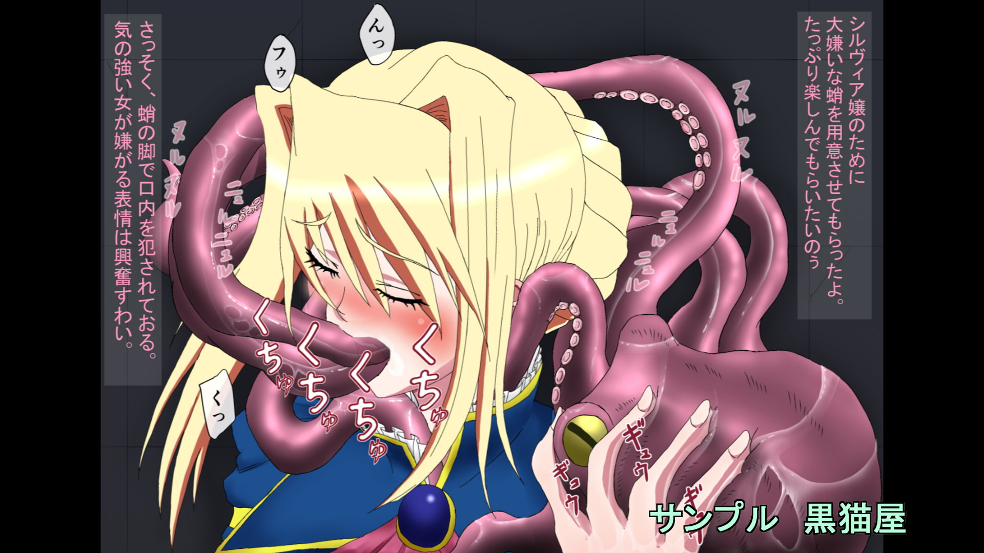 異種姦ラバー ~囚われの姫と騎士~ アニメ版