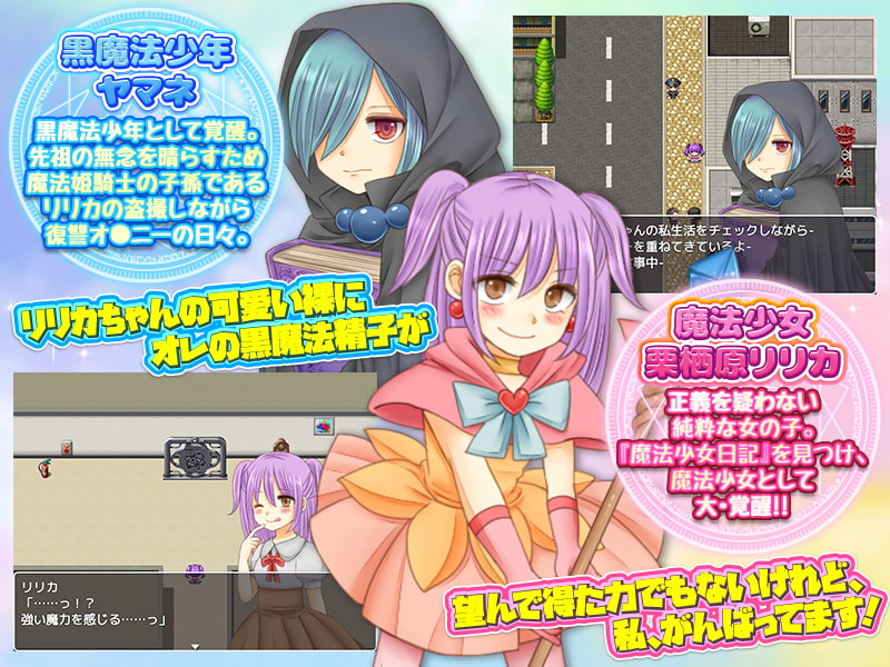 闇墜ち魔法少女4