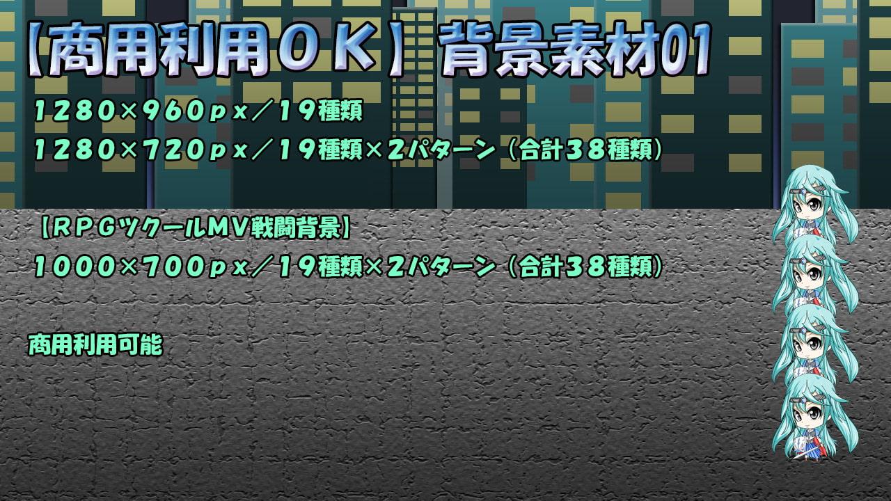 【商用利用OK】背景素材01