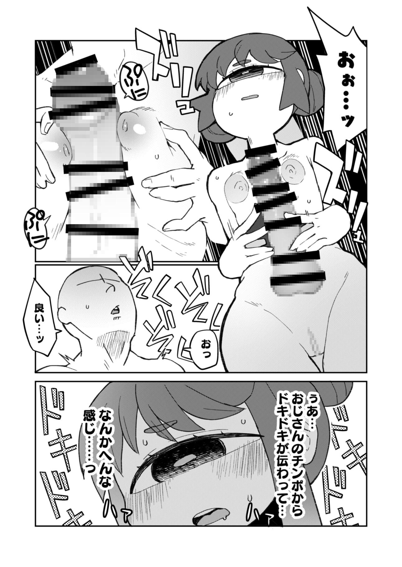 後輩の単眼ちゃん#8
