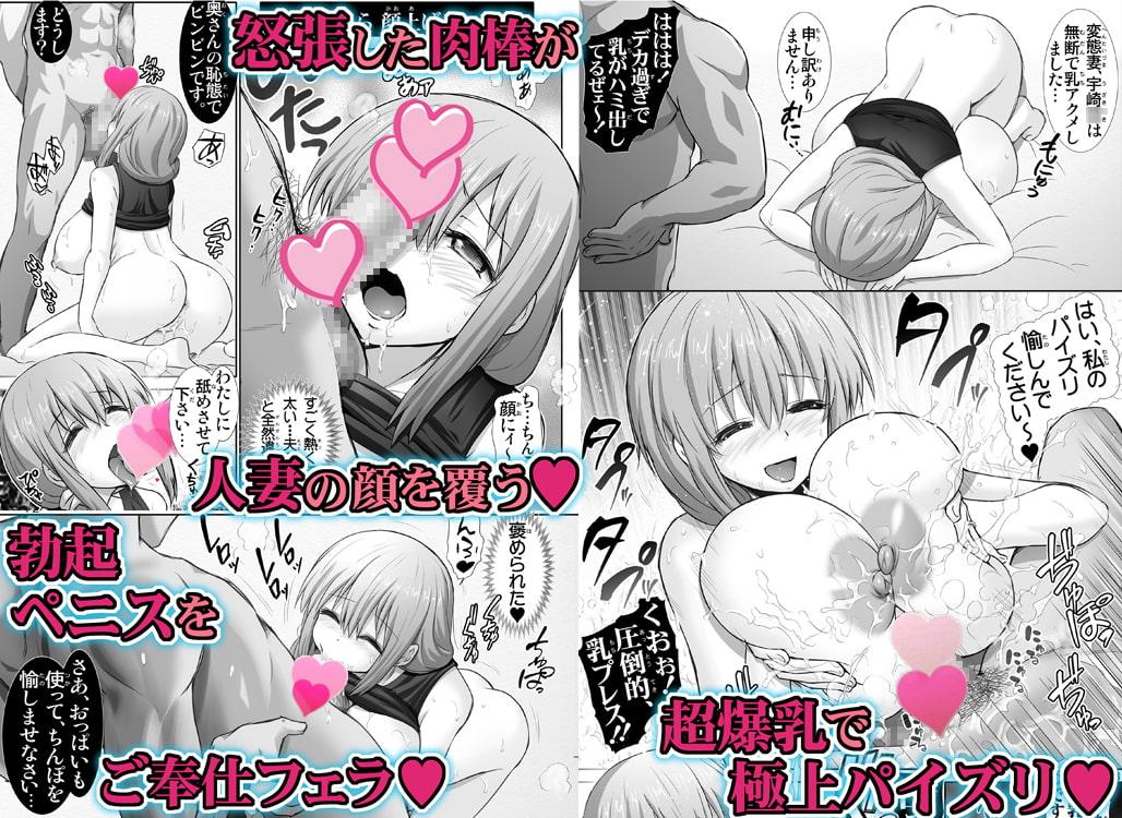 宇崎ママはNTRれたい【爆乳人妻・寝取られ体験】のサンプル画像
