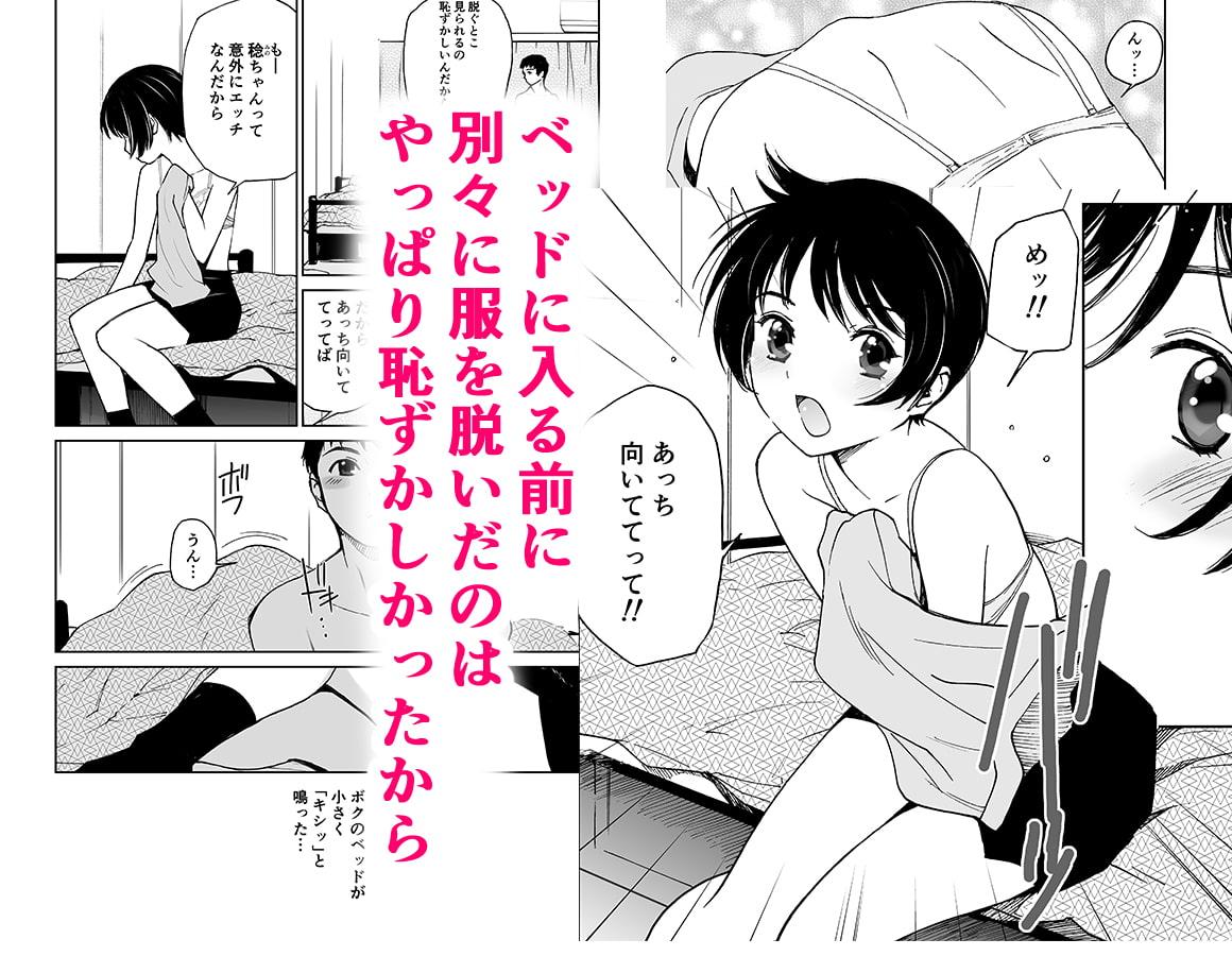 ふたりのベッド(初愛~はつあい~32)