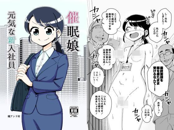 催眠娘~元気な新入社員~