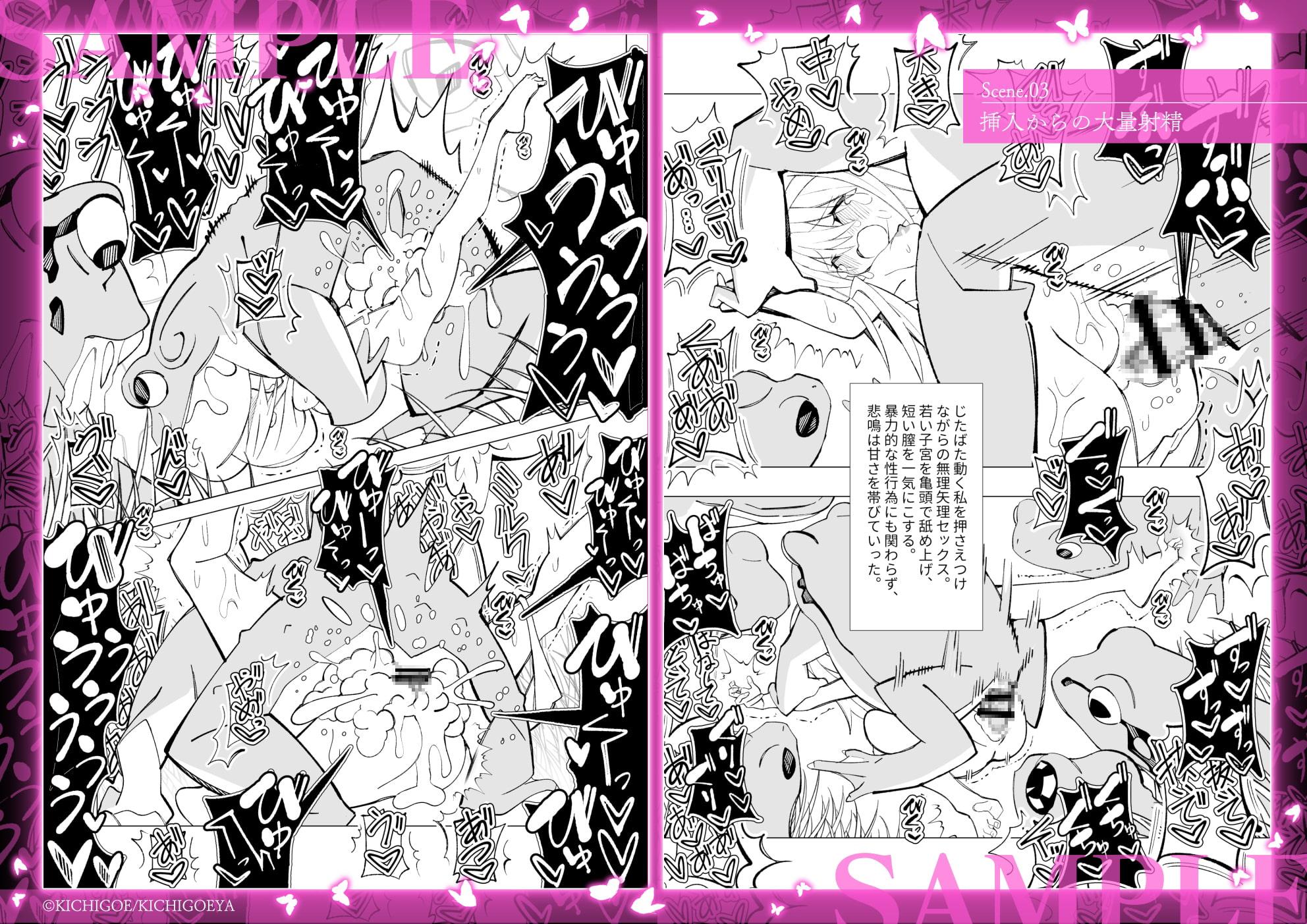 RJ297829 [20200830]異種姦風俗街(2) カエル×ロリ