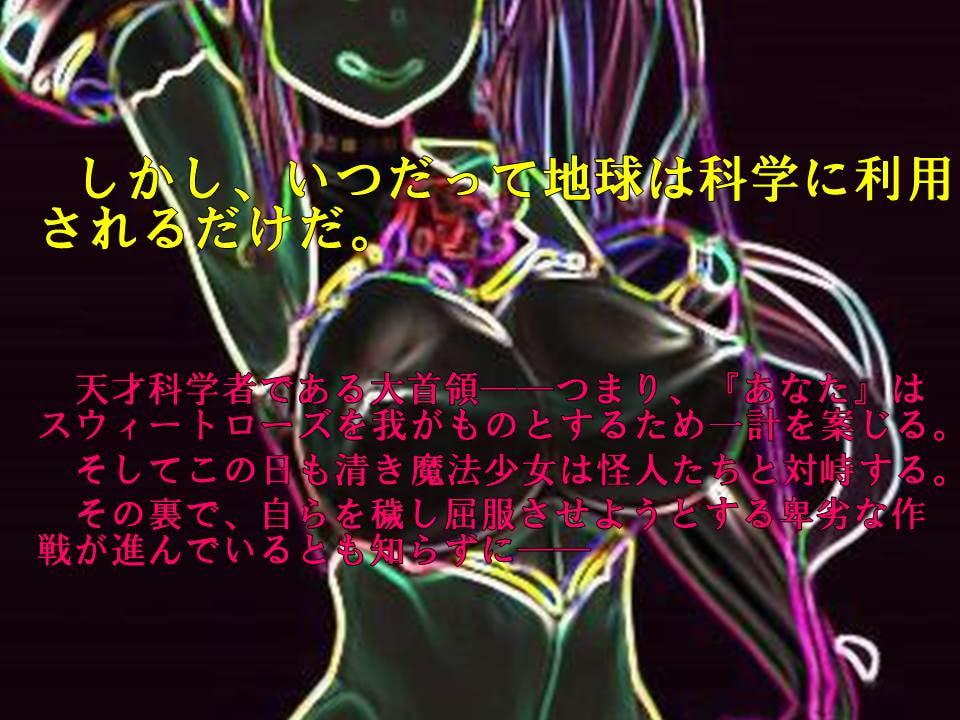 純情花憐魔法少女スウィートローズ ~え、ウソウソ! 洗脳改造で悪に屈服!? 愛しの大首領様へ牝媚び接待!~