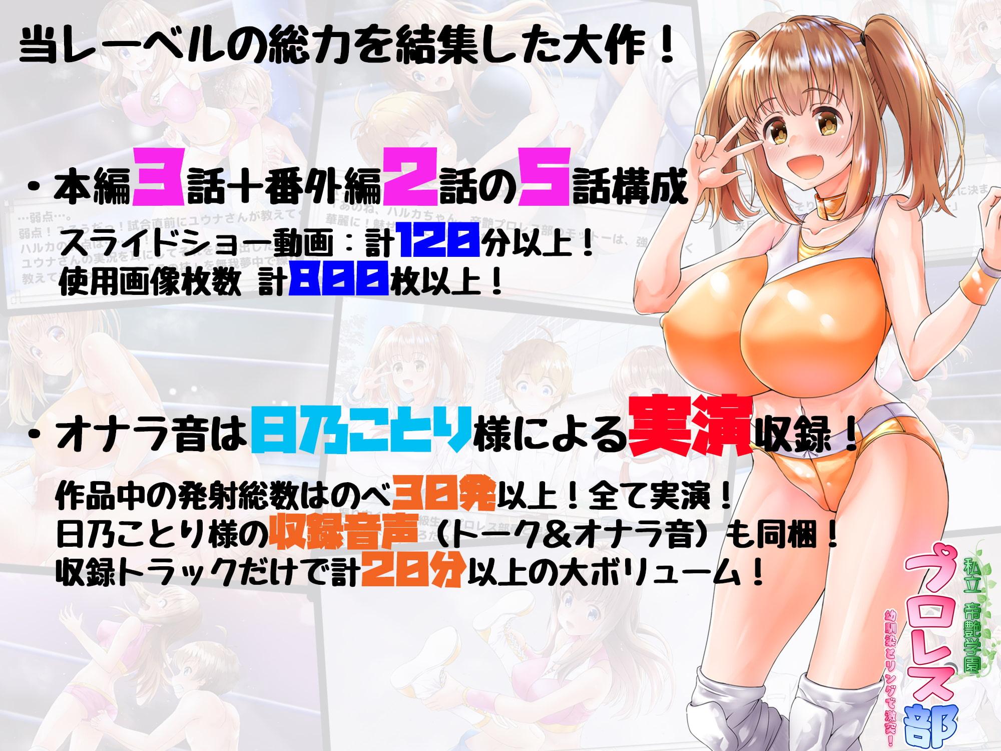 私立帝艶学園プロレス部 -幼馴染とリングで激突!-