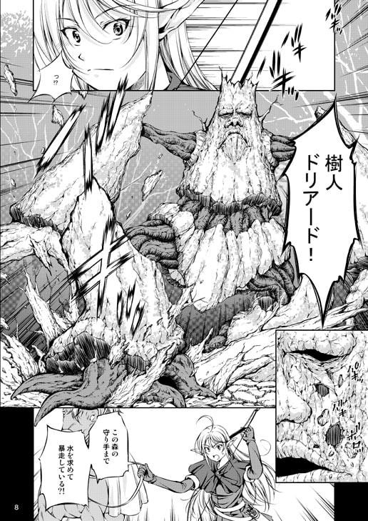 モン犯3+S ~vs樹人 根チ〇ポ! 養分摂取!!~