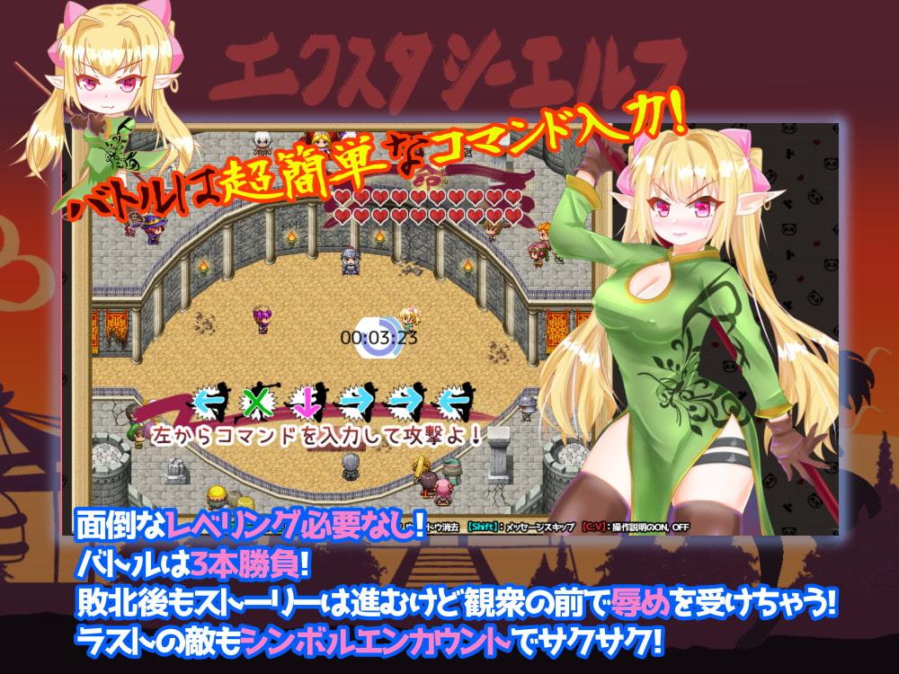 The Ecstasy fist elf -Naruru the sexy adventure-