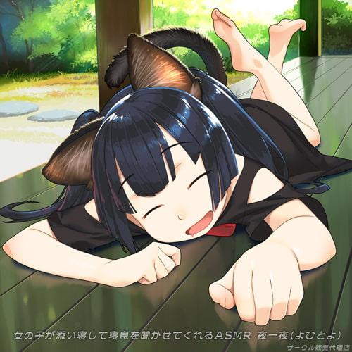女の子が添い寝して寝息を聞かせてくれるASMR 夜一夜(よひとよ)