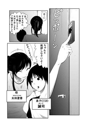 ち〇こ付きお隣さん(1)本目~部屋に招いた男の子にフェラ抜きオナニー~