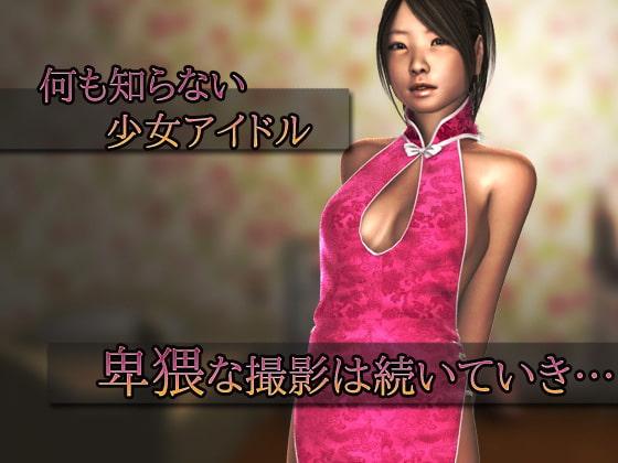 リアルな少女アイドルをハメ撮りセクハラ撮影しよう!~オナニー用ミニゲームのサンプル画像1