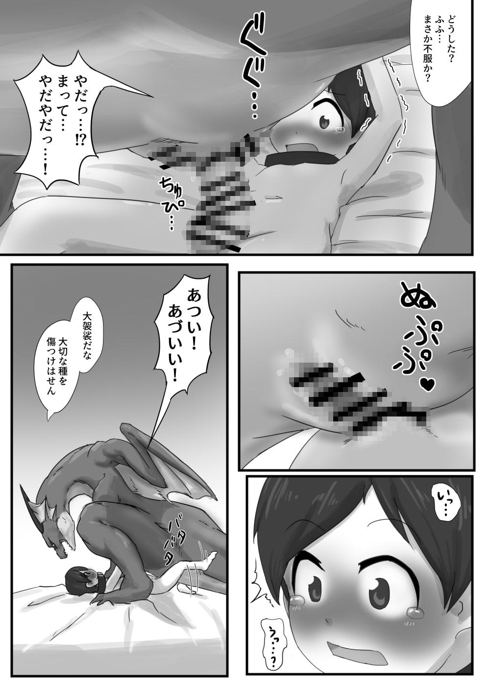 ドラゴンの下の口