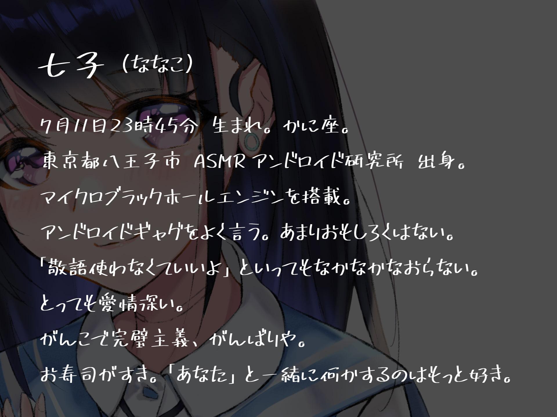 【ASMR】アンドロイド彼女 七子【超極近囁き、耳かき、心音、添い寝、シャンプー】