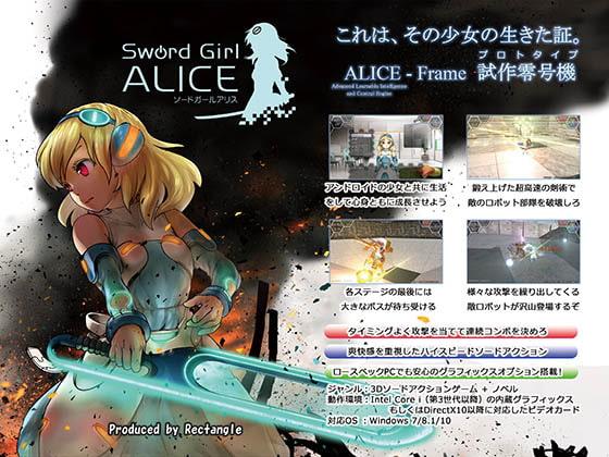 【新着同人ゲーム】ソードガールアリス多言語版のトップ画像