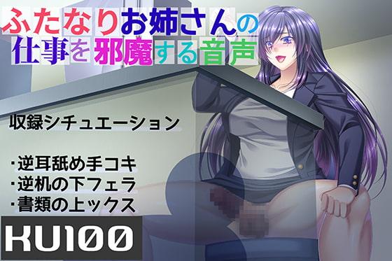 【KU100】ふたなりお姉さんの仕事を邪魔する音声