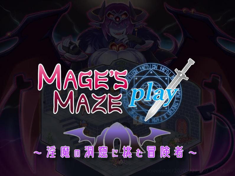 メイジズメイズ play ~淫魔の洞窟に挑む冒険者~ for mac (んじゃ! リサイクル屋) DLsite提供:同人ゲーム – シミュレーション