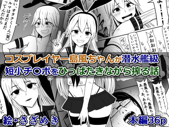 【新着同人誌】コスプレイヤー島風ちゃんが潜水艦級短小チ〇ポをひっぱたきながら搾る話のトップ画像
