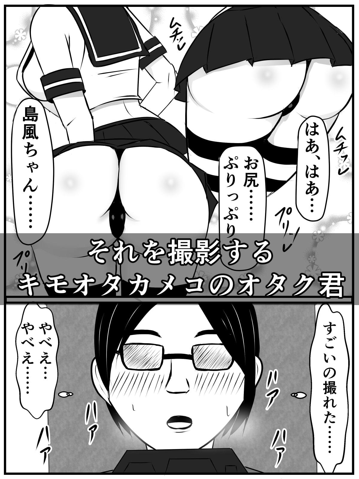 コスプレイヤー島風ちゃんが潜水艦級短小チ〇ポをひっぱたきながら搾る話のサンプル画像