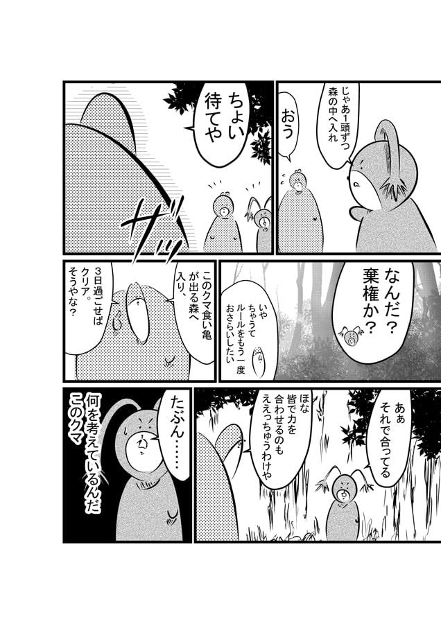 亀滅のクマンガ4