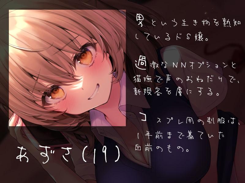 マゾリフレ【過去作30%OFFクーポン付~11/11】