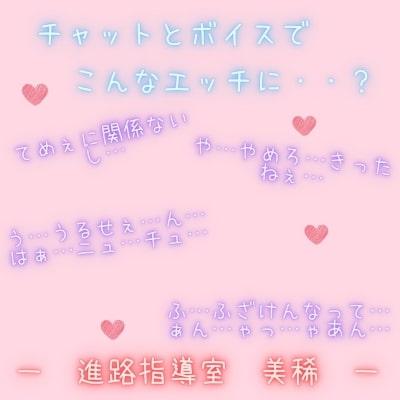 【新感覚!】ボイス&チャット動画シリーズ 進路指導室 美稀