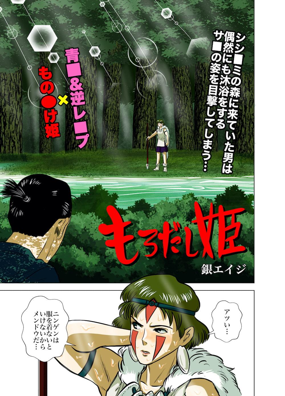 【もの○け姫×逆レ○プ】フルカラー漫画 16p