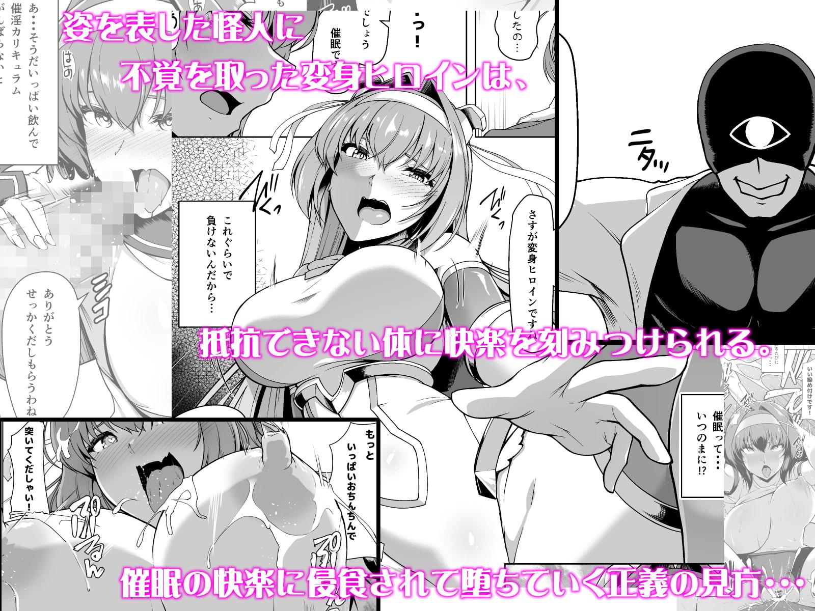 催淫カリキュラム -変身ヒロイン完全洗脳コース-のサンプル画像
