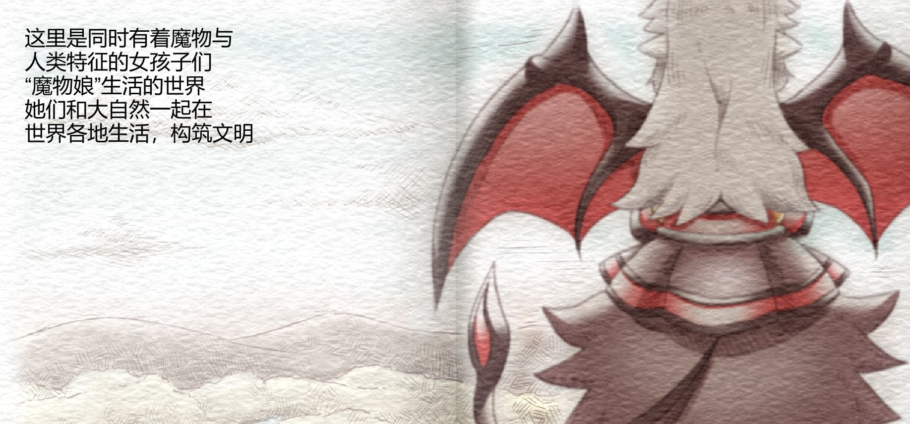 サキュバスアフェクション ~SuccubusAffection~ 【中国簡体字・繁体字版】のサンプル画像1