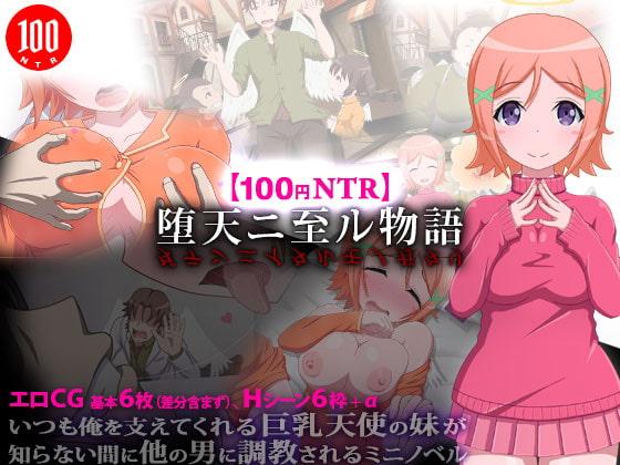 【100円NTR】堕天ニ至ル物語 for DLsite
