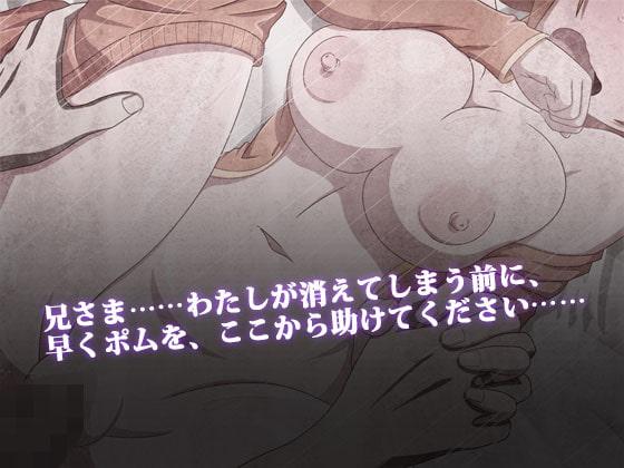 【100円NTR】堕天ニ至ル物語6