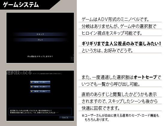【100円NTR】堕天ニ至ル物語8