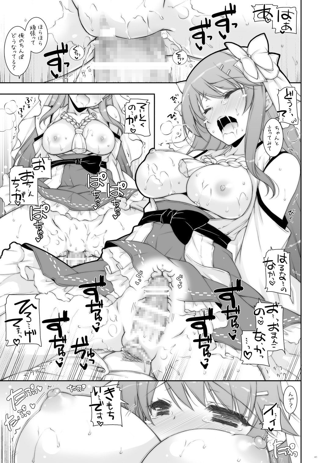 艦○れ総集編01 我、榛名と夜戦に突入す!!のサンプル画像