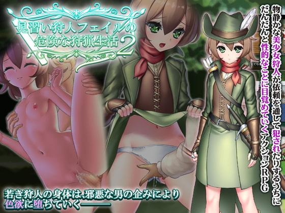 【新着同人ゲーム】見習い狩人フェイルの危険な狩猟生活2のトップ画像