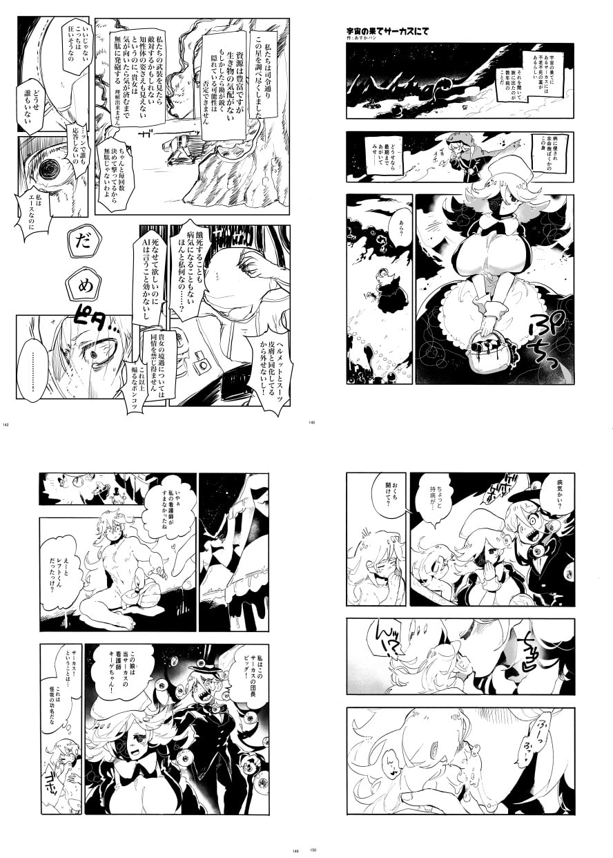 宇宙人・巨女/丸呑み合同誌2021年版