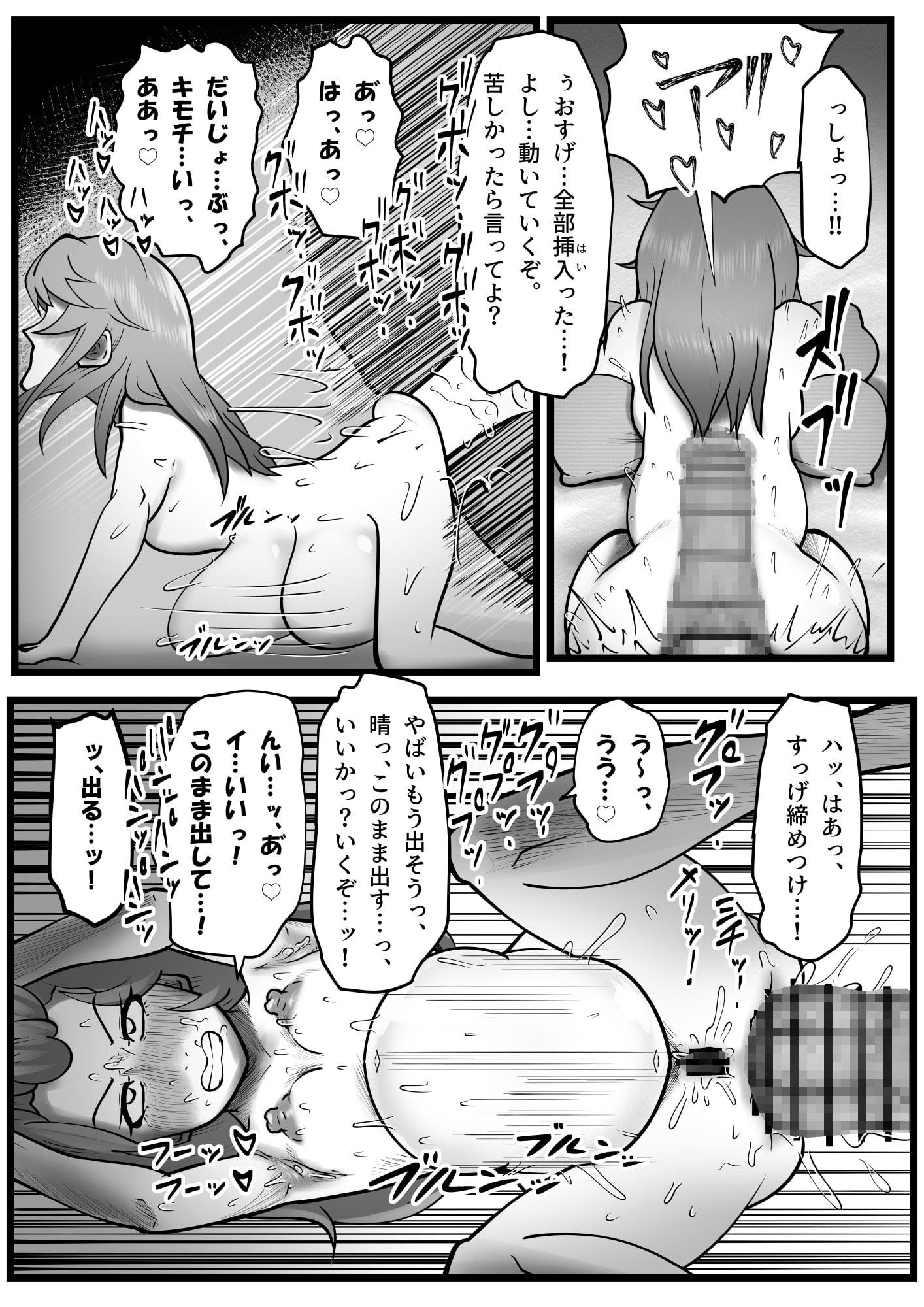 極太アナルシューター・シャイン編