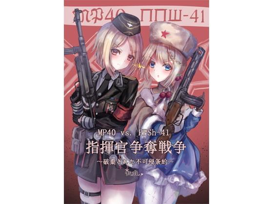 MP40 vs. PPSh-41 指揮官争奪戦争 ~破棄された不可侵条約~
