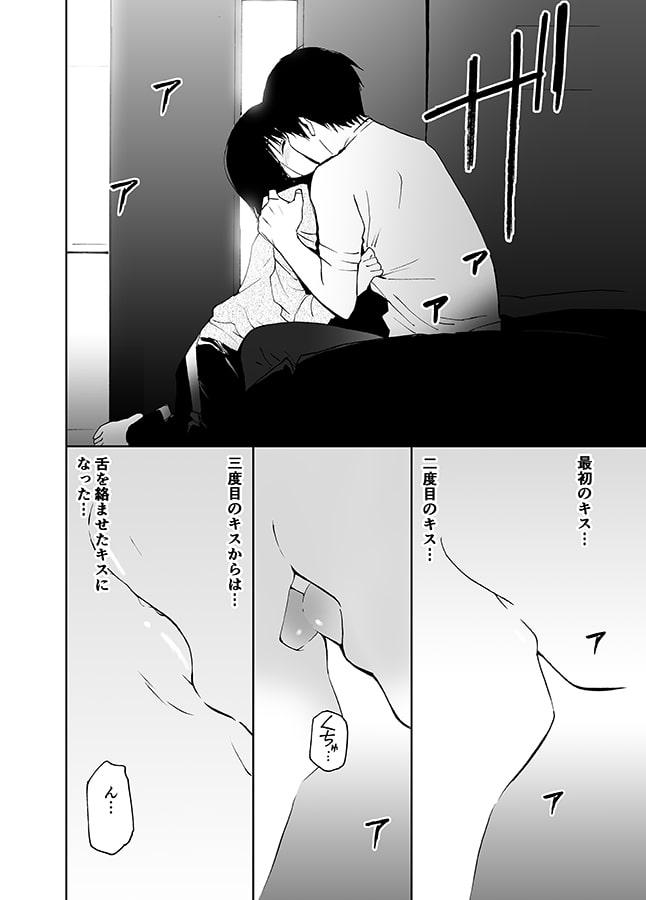 あらしのよる(初愛~はつあい~26)のサンプル画像