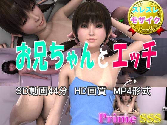 お兄ちゃんとエッチ (Prime sss) DLsite提供:同人ゲーム – 動画