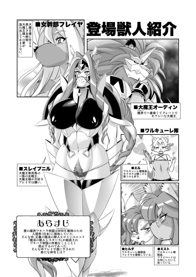 魔法の獣人フォクシィ・レナVol.11