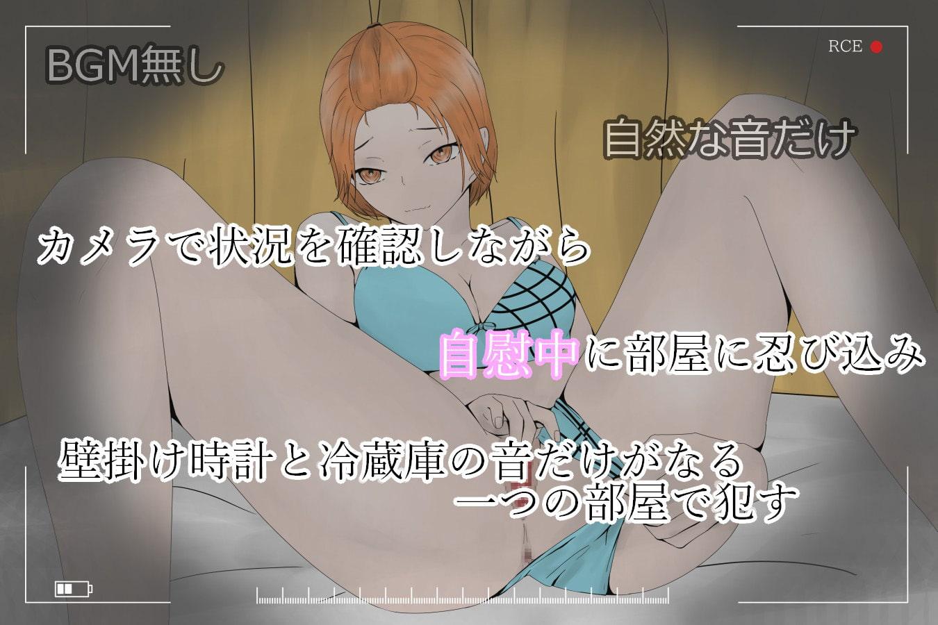 OneGirlWatchTime~一人の部屋~