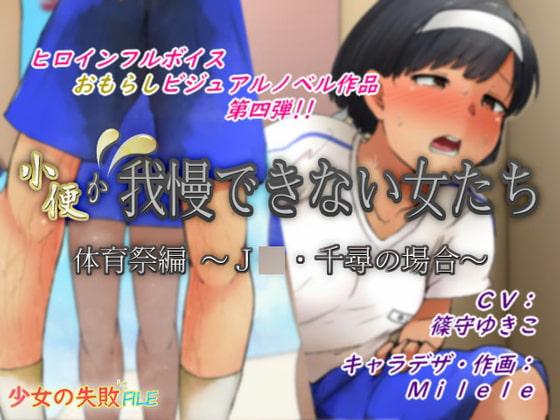 【新着同人ゲーム】小便が我慢できない女たち/体育祭編~千尋の場合~のトップ画像