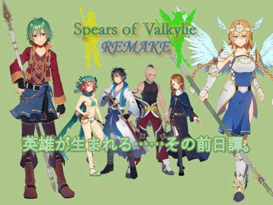 【新着同人ゲーム】スピアーズオブヴァルキリー REMAKEのトップ画像