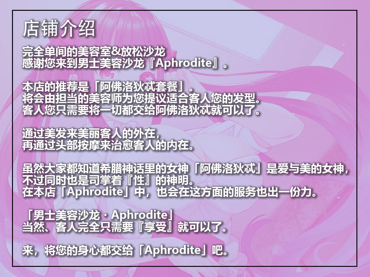 【中国語版】【美容室ASMR】美容室『Aphrodite』菱山六花