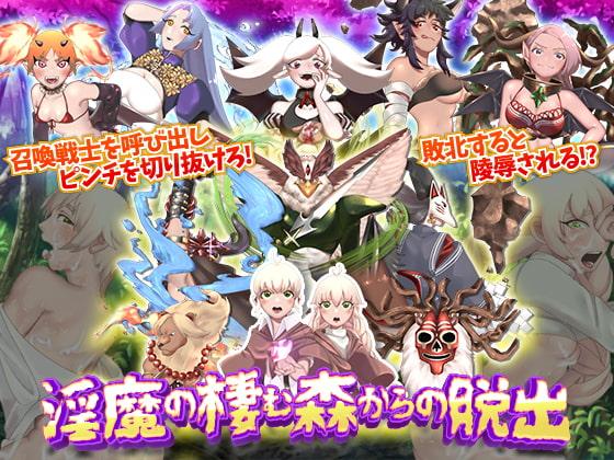 【新着同人ゲーム】淫魔の棲む森からの脱出のトップ画像