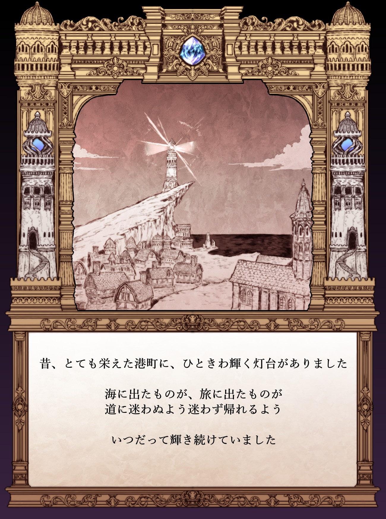 【絵本】忘れられた灯台の記憶(商品番号:RJ299561)
