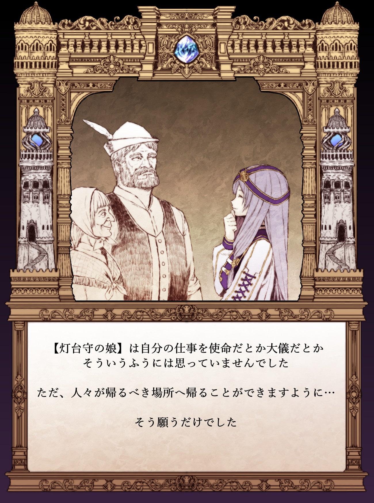 【絵本】忘れられた灯台の記憶