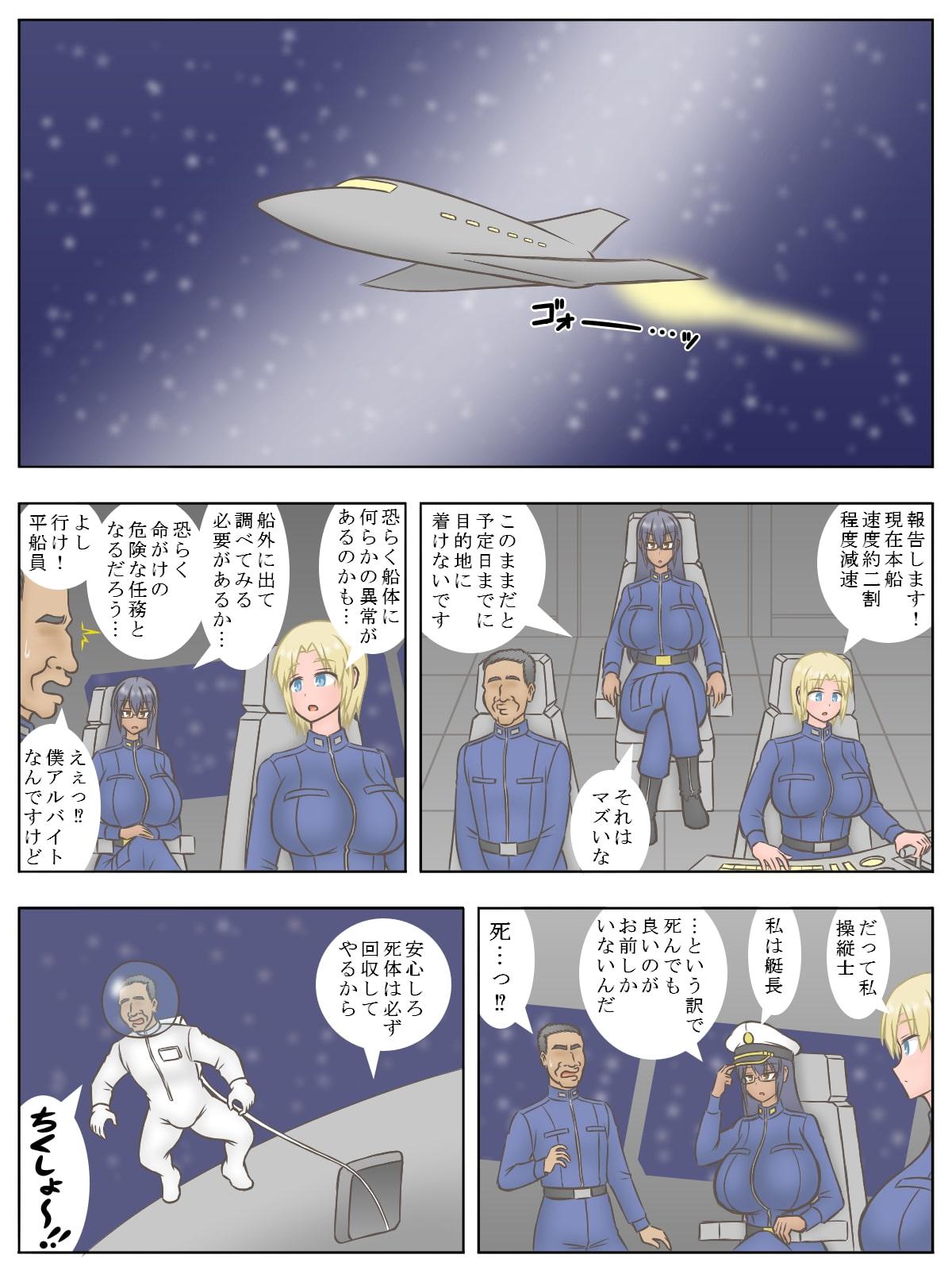命令「子づくりせよ」~男女の宇宙飛行士が遭難先の惑星で子孫繁栄~