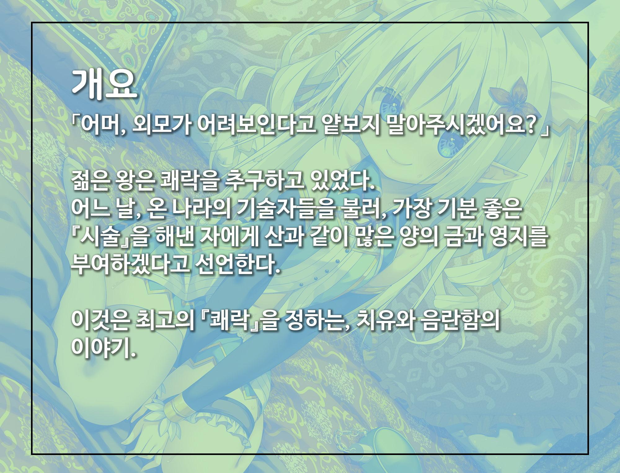 【한글 자막판】【탄산 힐링, 귀햝기, 신음 엣찌】 Healing of King ~로리(?) 엘프의 탄산 사정~